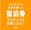 ヤハポーズで写真を撮って宿泊券プレゼントに応募しよう!