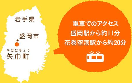 岩手県 盛岡市 やはばちょう 矢巾町 電車でのアクセス 盛岡駅から11分 花巻空港駅から20分