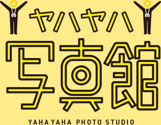 ヤハヤハ写真館 YAHA YAHA PHOTO STUDIO