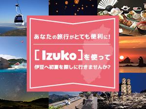 【Izuko】を使って伊豆へ初夏を探しに行きませんか?