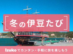 冬の伊豆たび ~「Izuko」で手軽に旅を楽しもう~