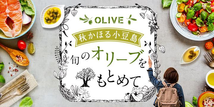 『秋かほる小豆島』旬のオリーブをもとめて