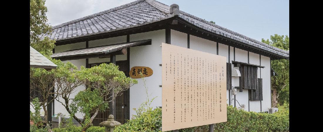 南州庵(霧島ヶ丘公園)
