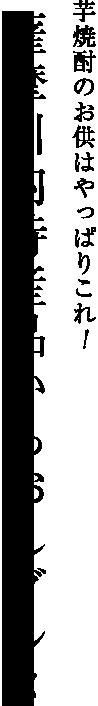 薩摩川内特産品いちおしグルメ