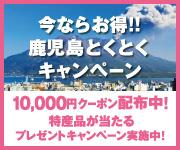 鹿児島への旅が今ならお得に!