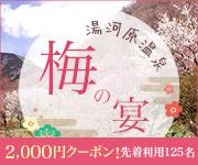 湯河原温泉♪梅の宴