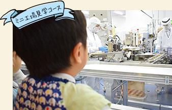 ミニ工場見学コース