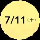 7/11(土)