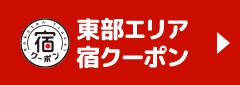 東部エリア 宿クーポン