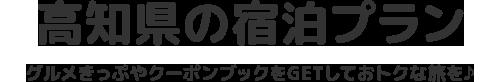高知県の宿泊プラン