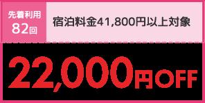 22,000円OFF