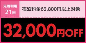 32,000円OFF