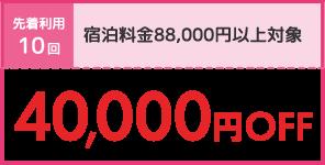 40,000円OFF