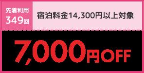 7,000円OFF