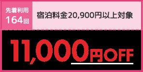 11,000円OFF