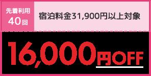16,000円OFF