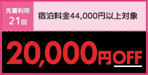 20,000円OFF