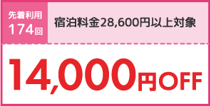14,000円OFF