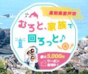 最大5,000円クーポン配布中