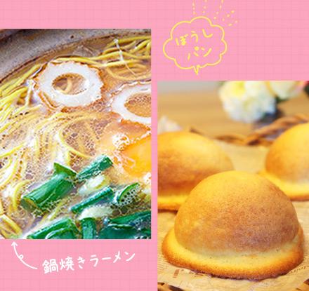 鍋焼きラーメン ぼうしパン