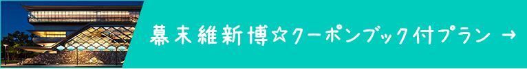 幕末維新博☆クーポンブック付プラン