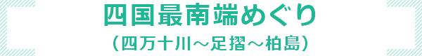 四国最南端めぐり(四万十川~足摺~柏島)
