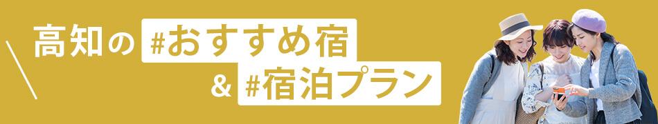 高知の#おすすめ宿&#宿泊プラン