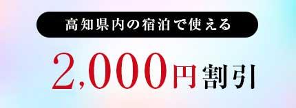 2,000円割引クーポン