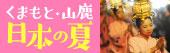 くまもと・山鹿で満喫 日本の夏