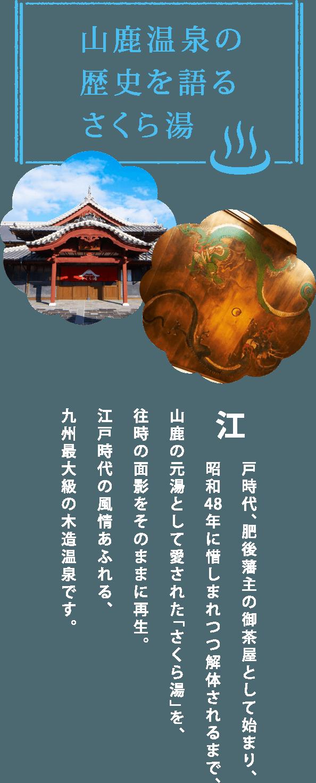 山鹿温泉の歴史を語るさくら湯