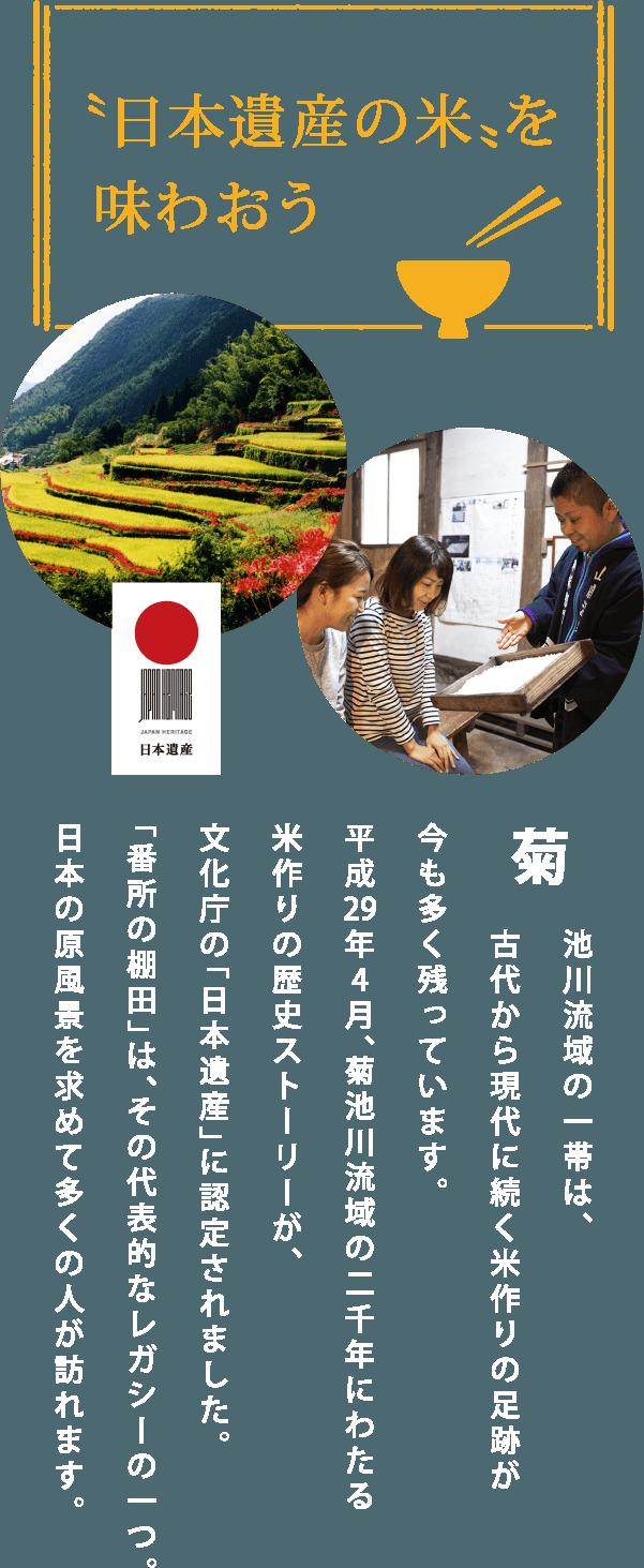 """""""日本遺産の米""""を味わおう"""