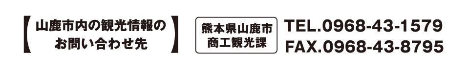 山鹿観光情報のお問合せ 0968-43-1579 山鹿市商工観光課