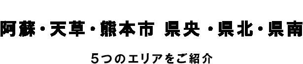 阿蘇・天草・熊本市 県央・県北・県南