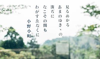 勿来の関公園・詩歌の小径
