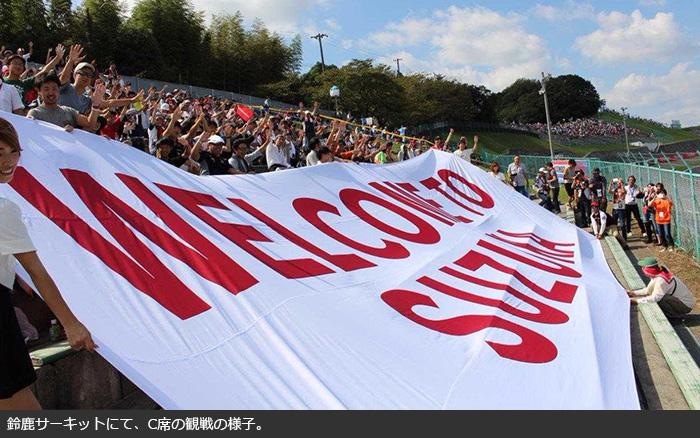 元全日本チャンピオンと行くF1観戦ツアー