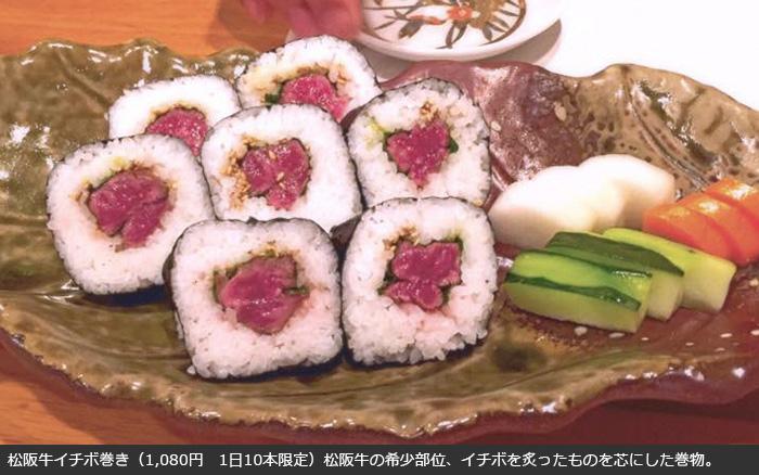 ちょこっと松阪牛