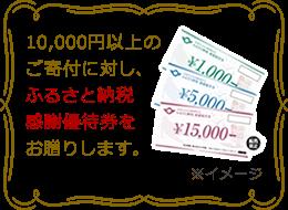 10,000円以上のご寄附に対し、ふるさと納税感謝優待券をお贈りいたします。