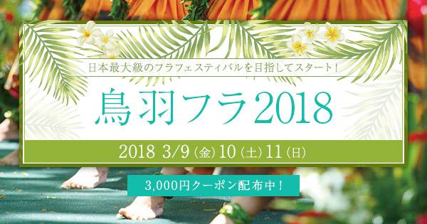 鳥羽フラ2018 開催!三重県・鳥羽へ行こう