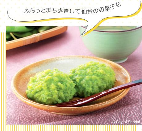 仙台の和菓子 ずんだ餅