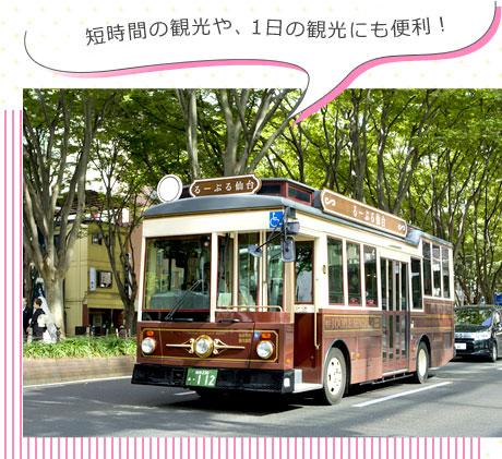 仙台市内を循環するバス るーぷる仙台