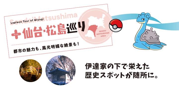 +仙台・松島巡り