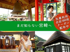 まだ知らない宮崎へ。自然とグルメ、神話にあふれる宮崎で過ごす女子旅のすすめ