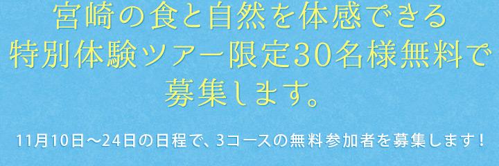 宮崎の食と自然を体感できる特別体験ツアー限定30名様無料で募集します。
