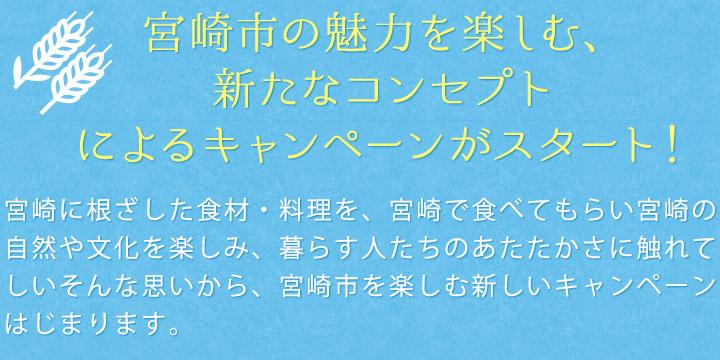宮崎市の魅力を楽しむ、新たなコンセプトによるキャンペーンがスタート!