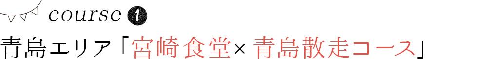 青島エリア「宮崎食堂×青島散走コース」