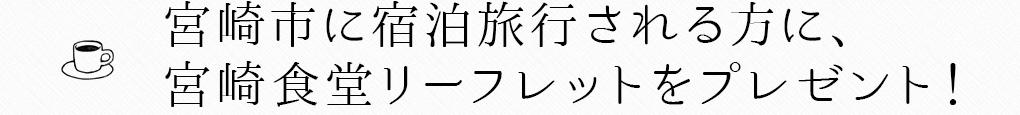 宮崎食堂 リーフレット配布中