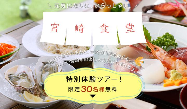 元気になりに、いらっしゃい。宮崎食堂|特別体験ツアー!限定30名様無料