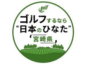 ゴルフするなら日本のひなた 宮崎県