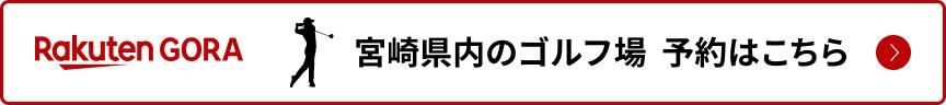 宮崎県内のゴルフ場  予約はこちら