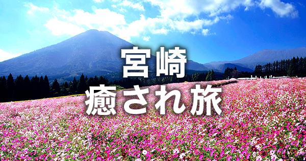 宮崎県観光協会